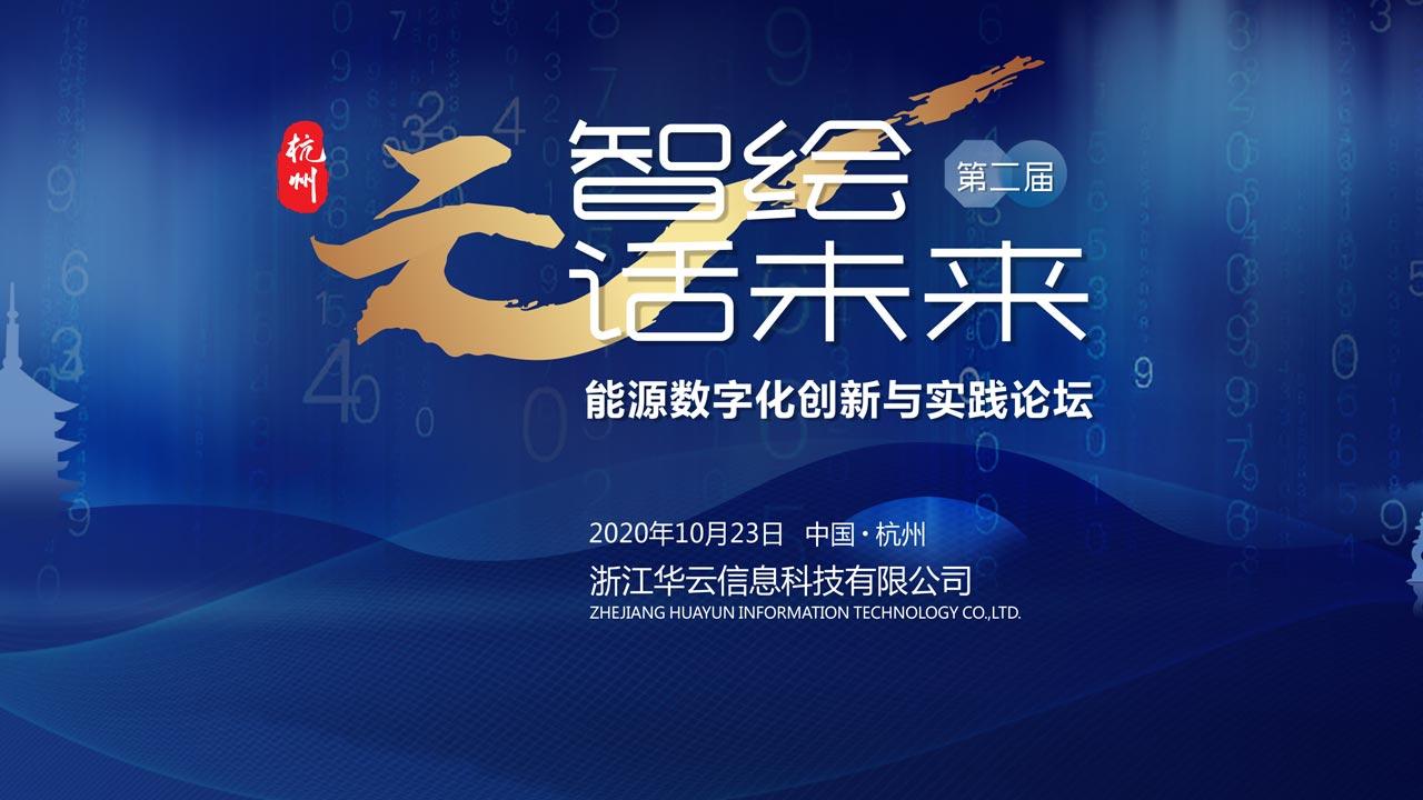 """华云科技第二届""""云智绘、话未来""""能源数字化创新与实践论坛"""