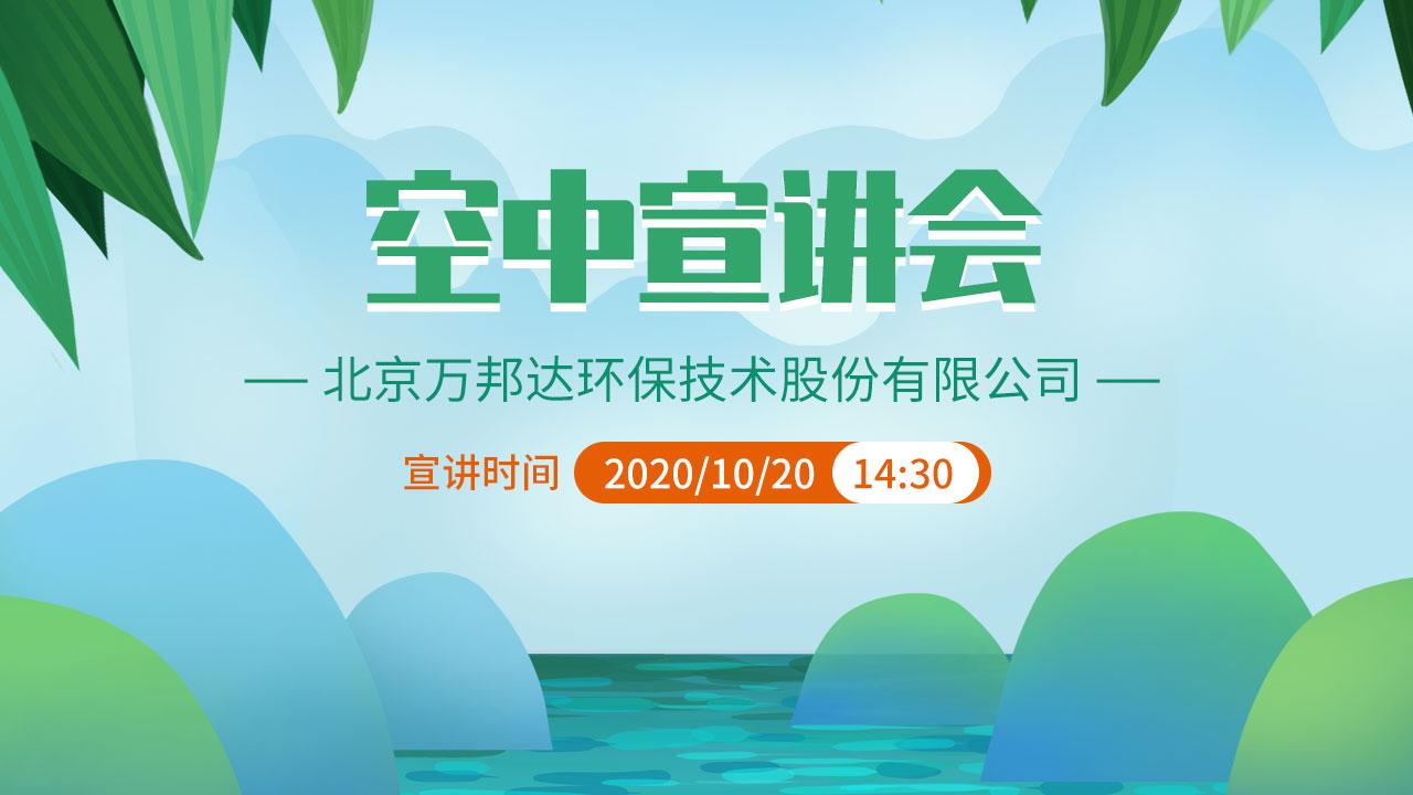 北极星招聘 |北京万邦达2020秋季空中宣讲会