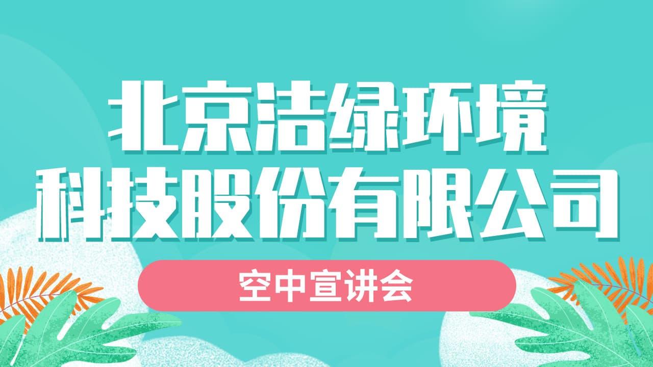 北极星招聘 |北京洁绿环境2020秋季空中宣讲会