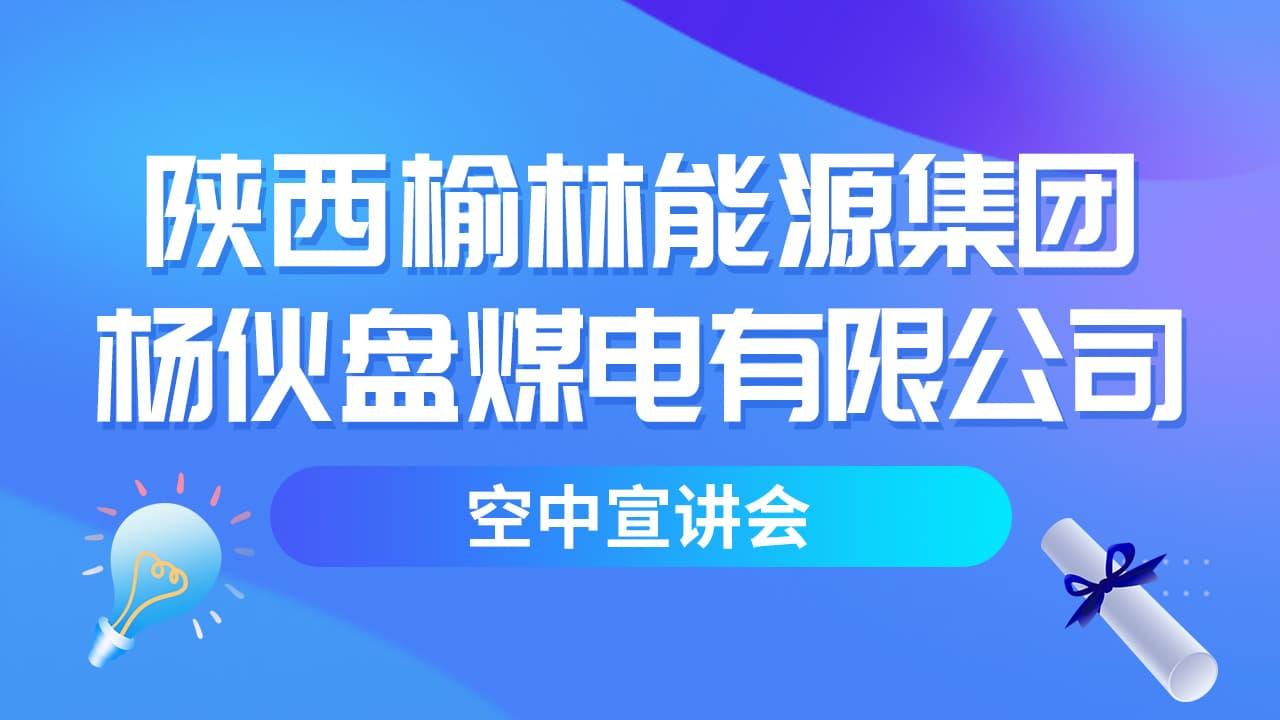 北极星招聘 | 陕西榆林能源集团杨伙盘煤电有限公司2020秋季空中宣讲会
