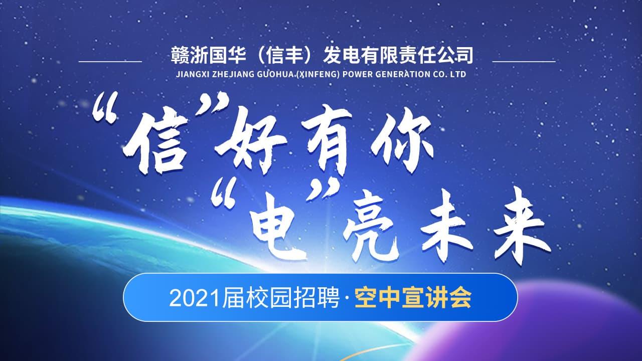 北极星招聘 | 赣浙国华(信丰)发电2020秋季空中宣讲会