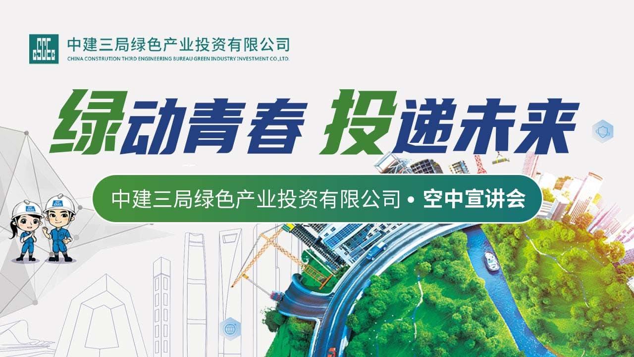 中建三局水务环保事业部2020秋季空中宣讲会