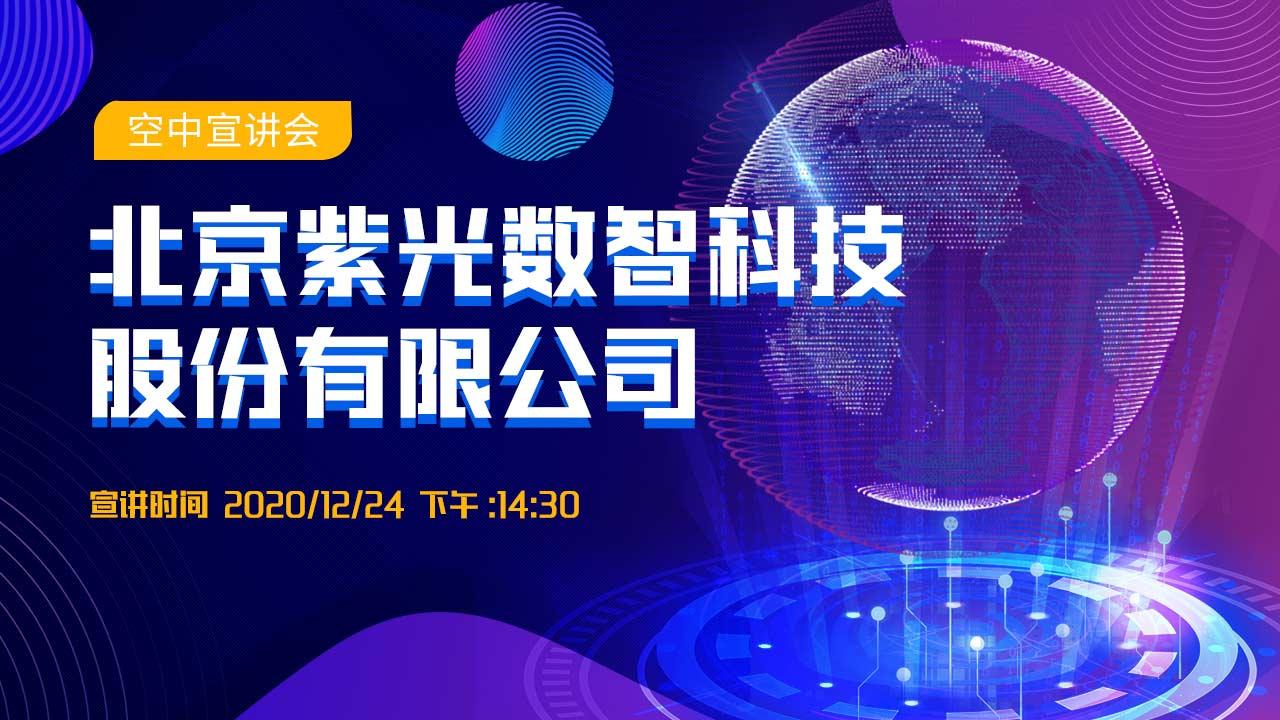 北极星招聘 | 北京紫光数智科技2020冬季空中宣讲会