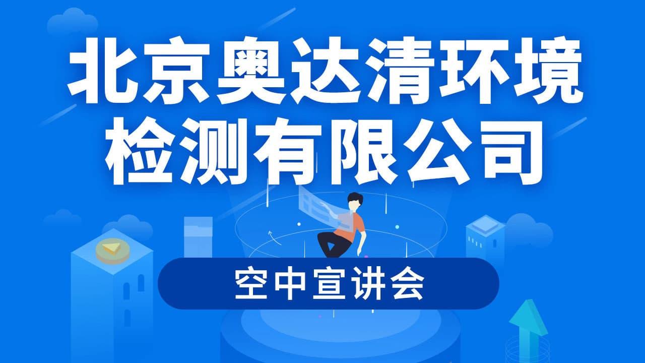 北极星招聘 | 北京奥达清2020空中宣讲会