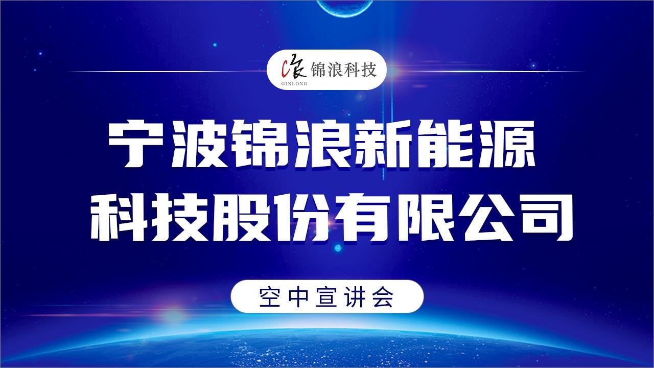 北极星招聘 | 宁波锦浪新能源科技股份有限公司2020空中宣讲