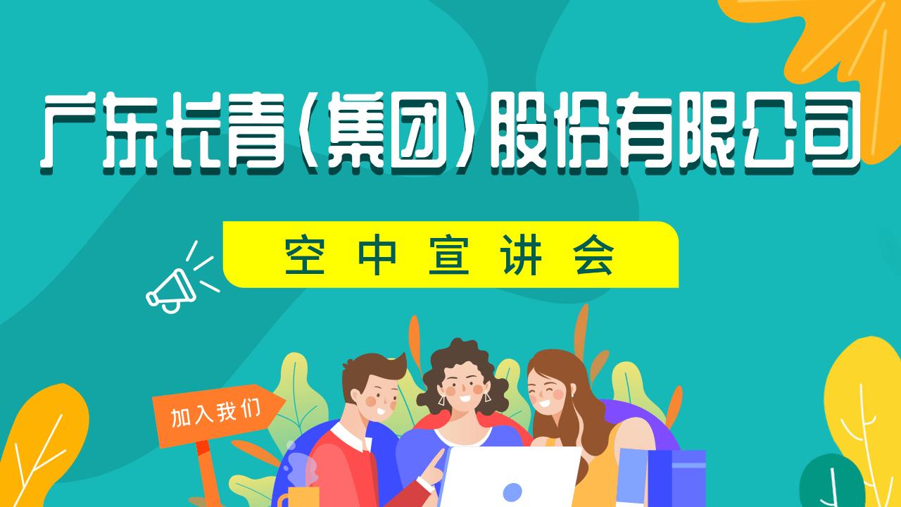 北极星招聘 | 广东长青(集团)线上宣讲会