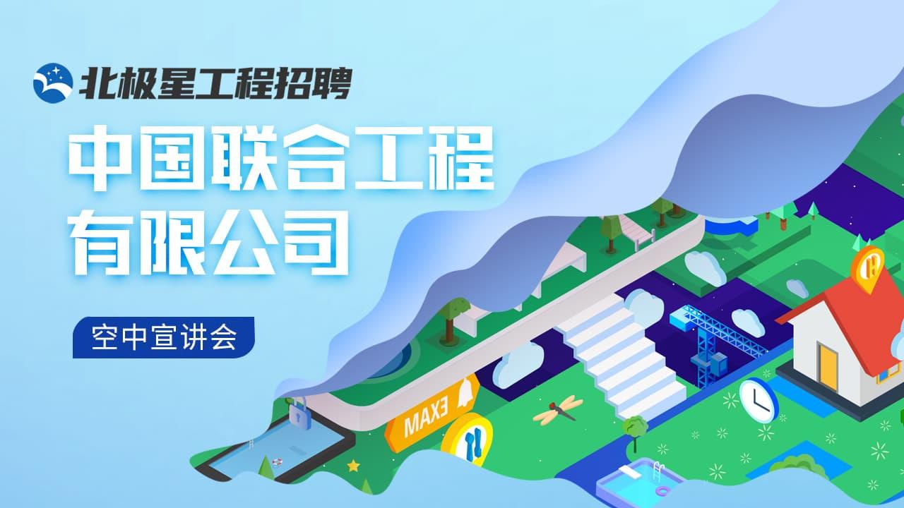 北极星招聘 | 中国联合工程有限公司2020秋季空中宣讲会