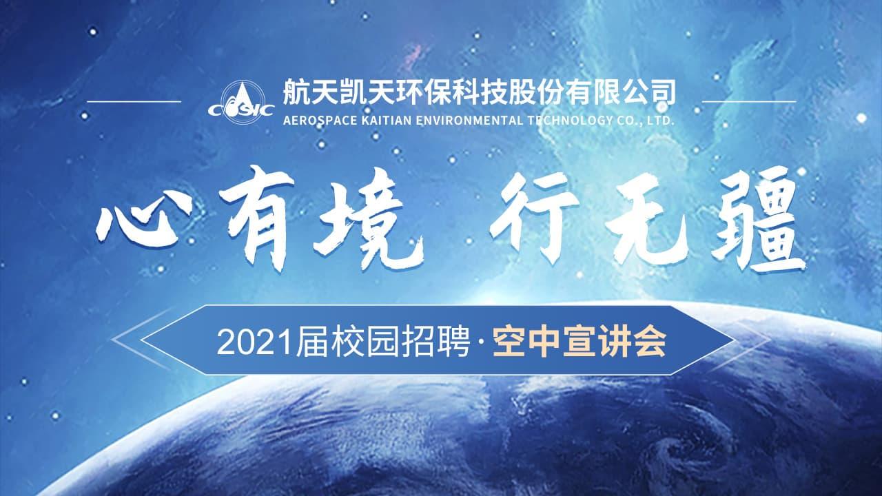 北极星招聘 |航天凯天环保2020秋季空中宣讲会
