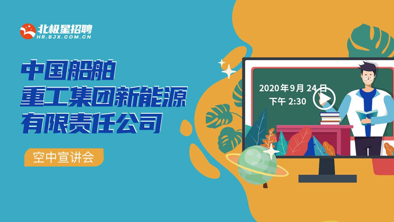 北极星招聘 | 中国船舶重工集团新能源有限责任公司2020秋季空中宣讲会