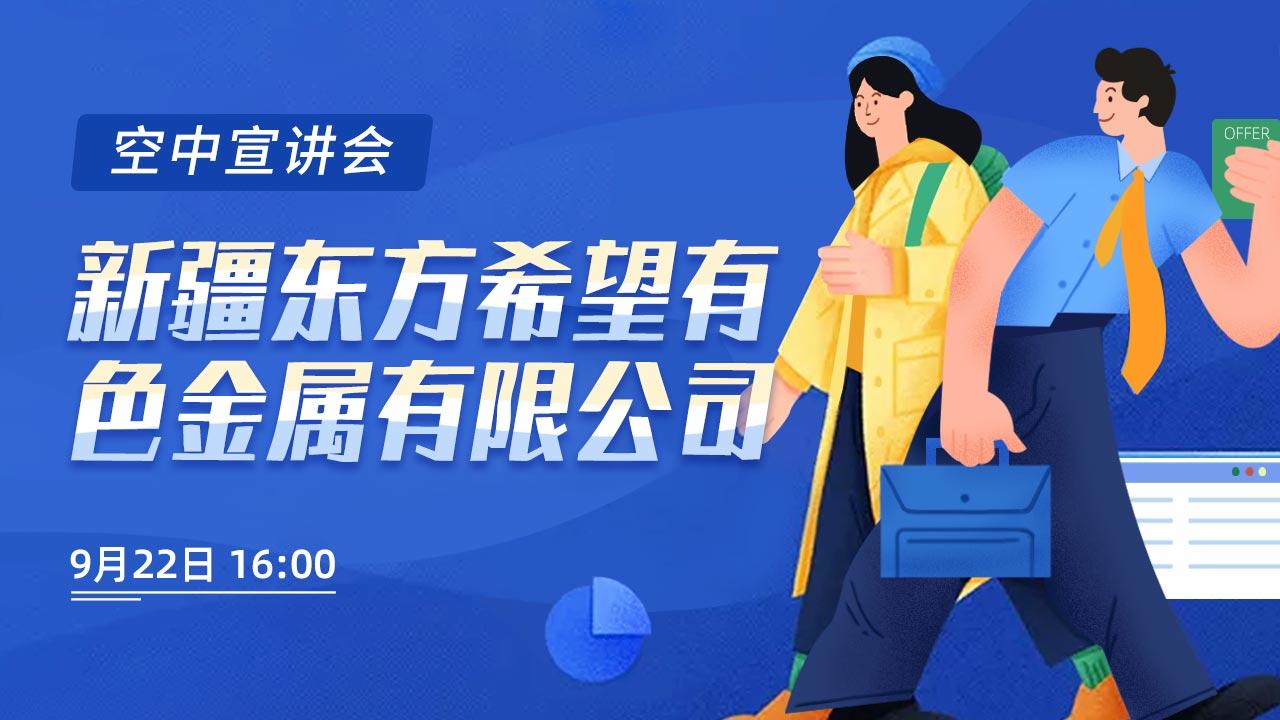 北极星招聘 | 新疆东方希望有色金属有限公司2020秋季空中宣讲会