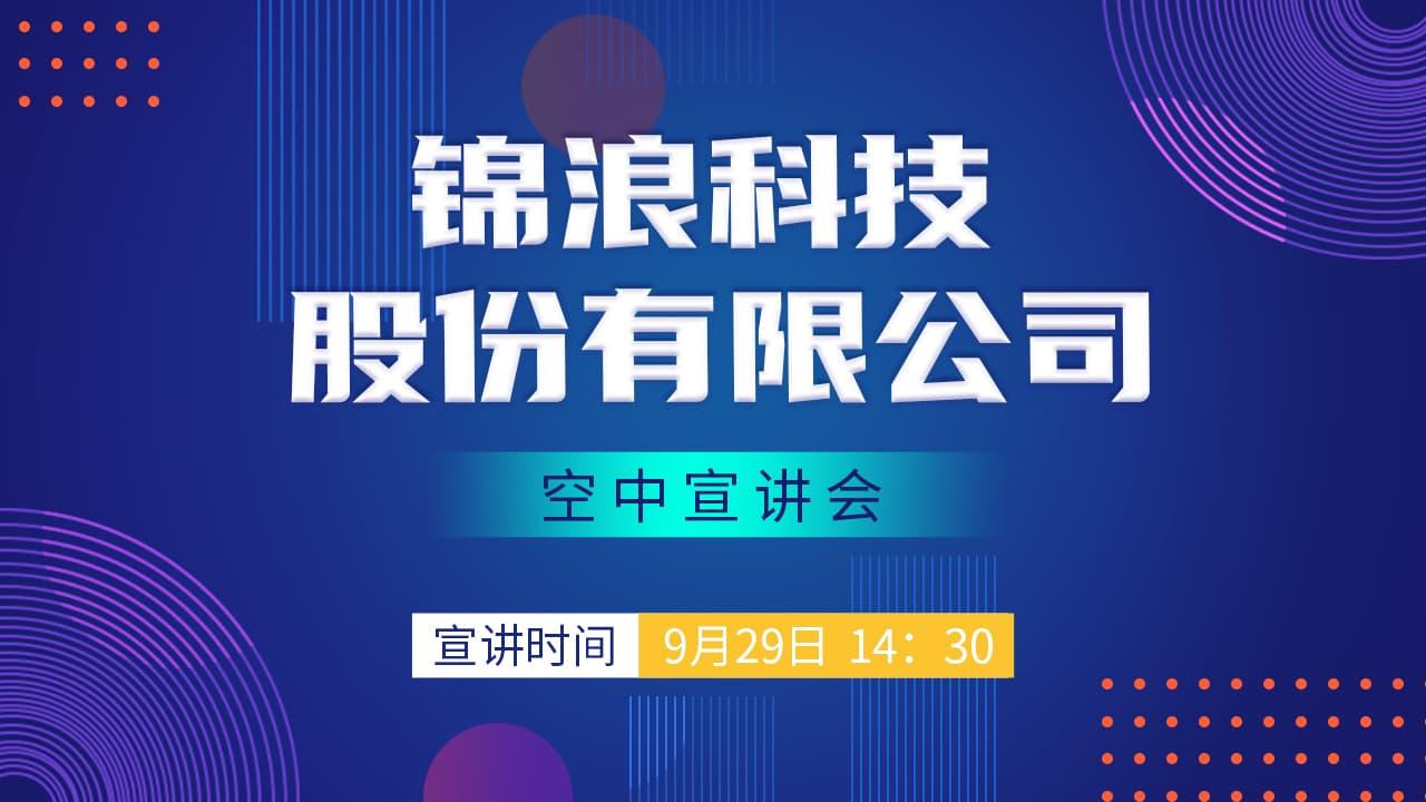 北极星招聘 | 锦浪科技股份有限公司2020秋季空中宣讲会