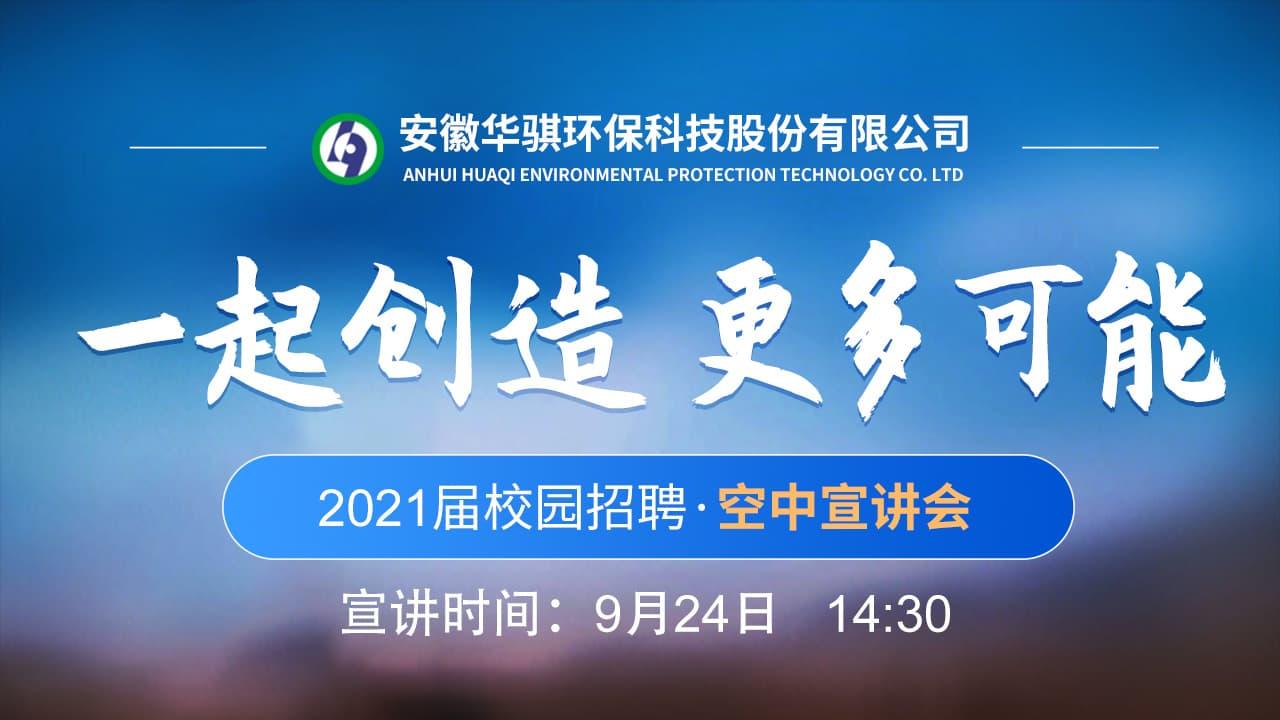 北极星招聘 |安徽华骐环保2020秋季空中宣讲会