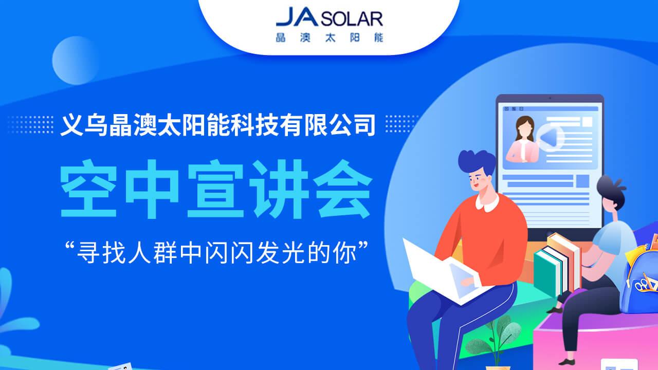 北极星招聘 | 义乌晶澳太阳能2020秋季空中宣讲会