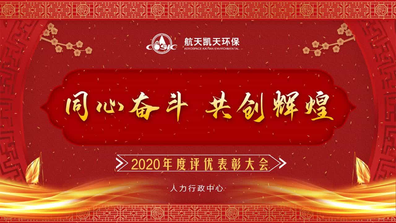 """""""同心奋斗 共创辉煌""""——航天凯天环保2020年度评优表彰大会"""