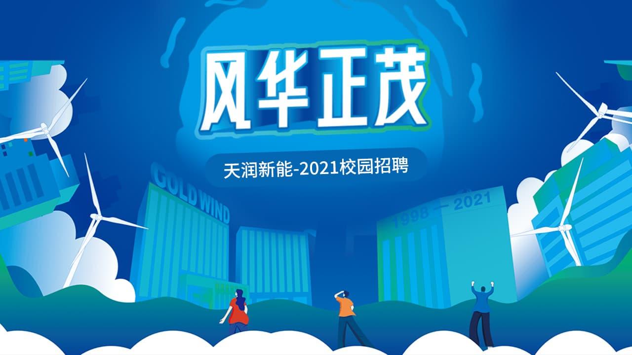 北京天润新能投资有限公司2021届春季校园宣讲会