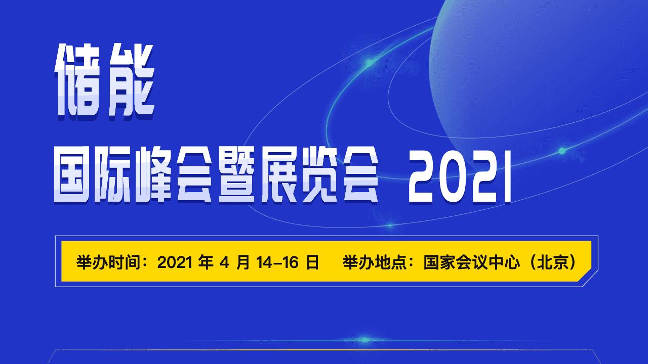 储能国际峰会暨展览会 2021