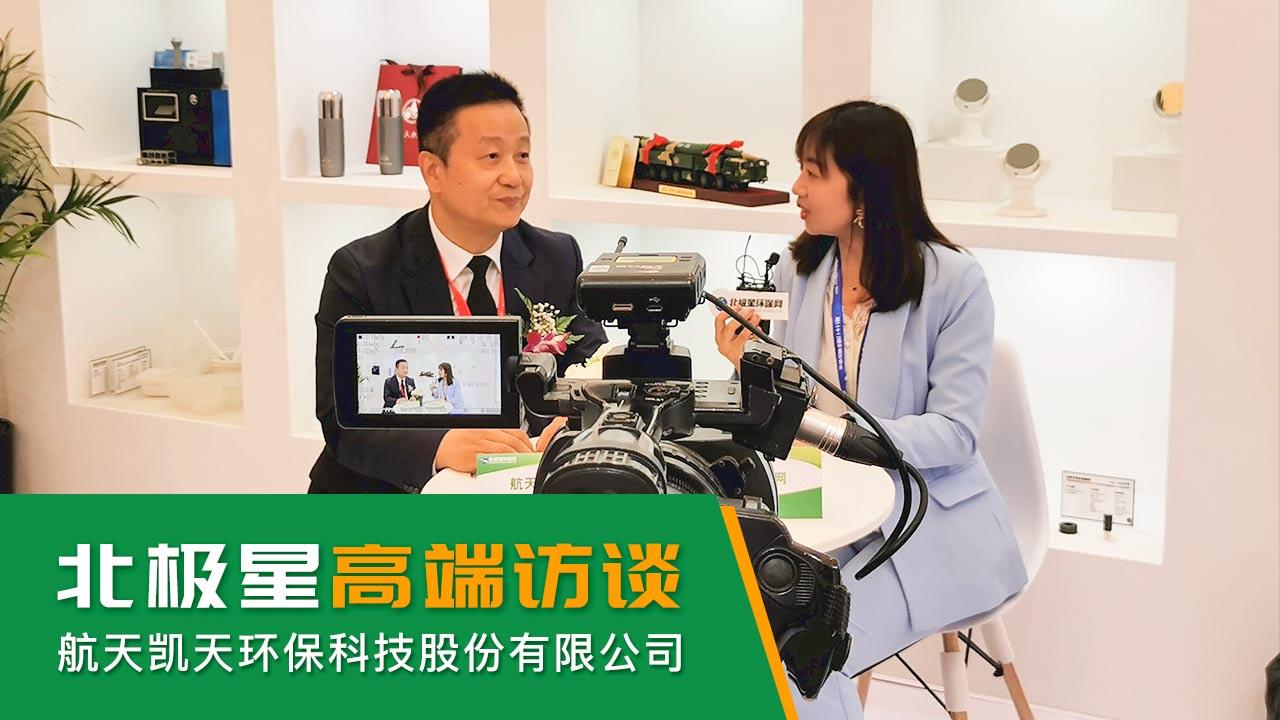 环博会 | 航天凯天环保科技股份有限公司访谈