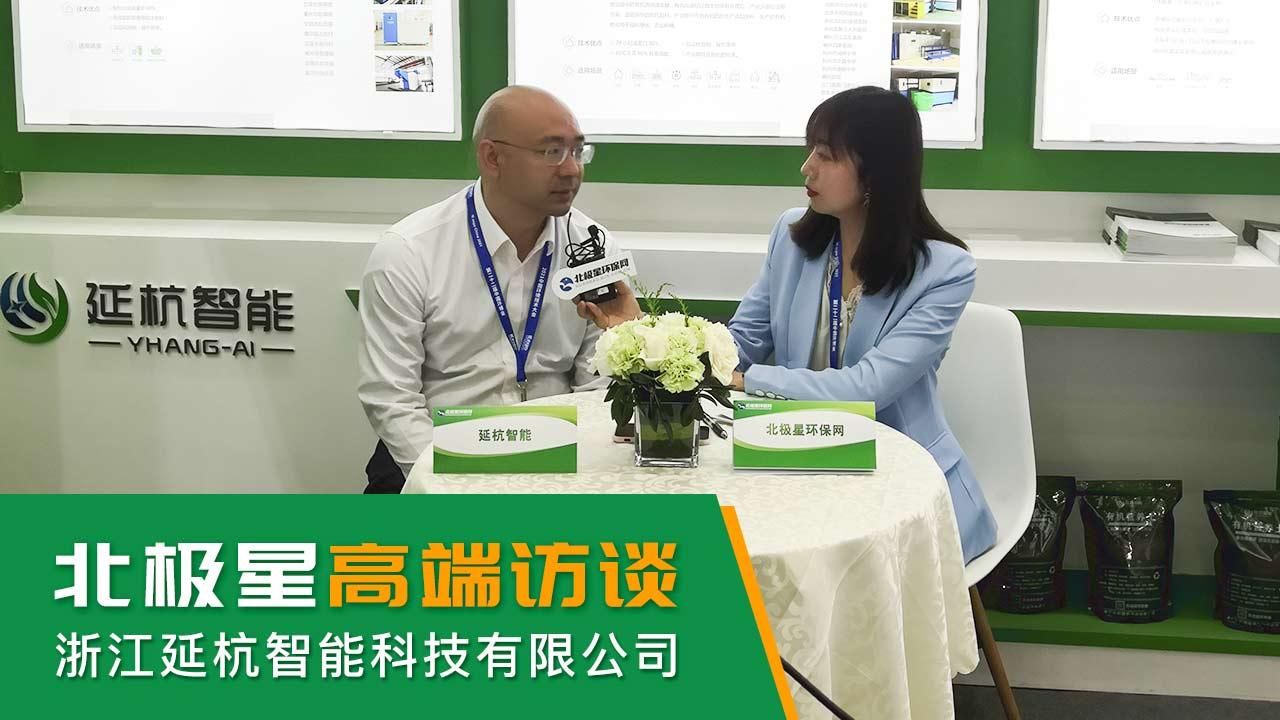 环博会 | 浙江延杭智能科技有限公司访谈