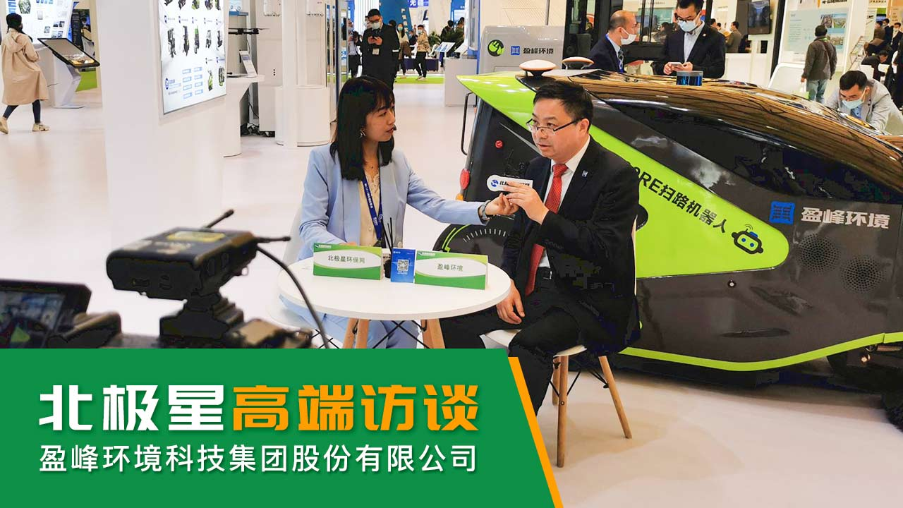 环博会 | 盈峰环境科技集团股份有限公司访谈