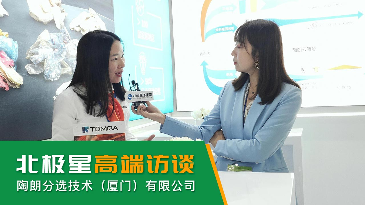 环博会 | 陶朗分选技术(厦门)有限公司访谈