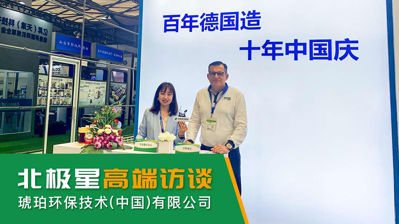 环博会 | 琥珀环保技术(中国)有限公司访谈