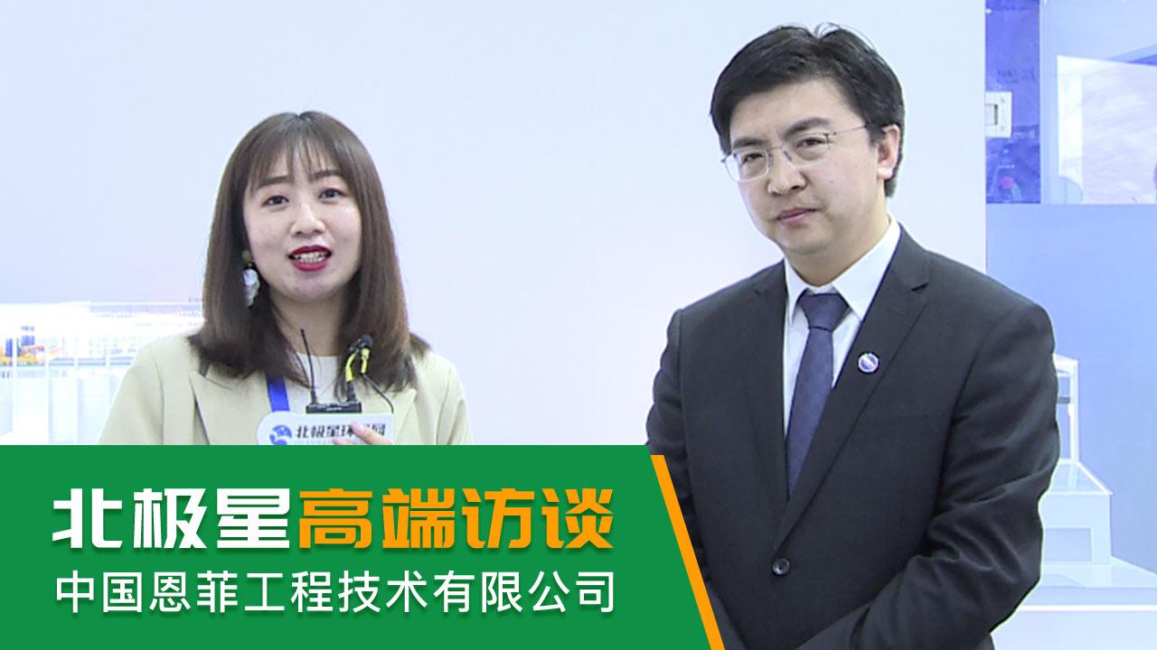 环博会 | 中国恩菲工程技术有限公司访谈