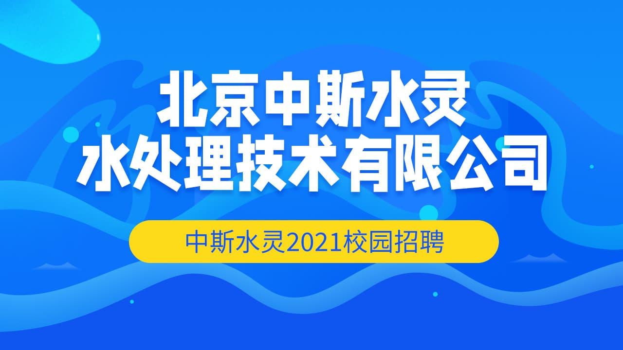 北极星招聘| 中斯水灵2021年春季空中宣讲会