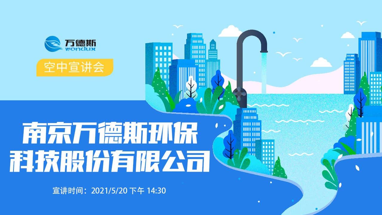 北极星招聘| 南京万德斯环保2021年春季空中宣讲会