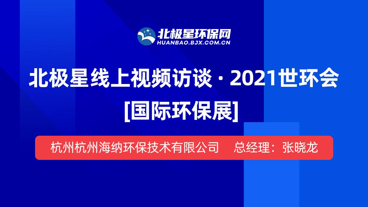 世环会 | 杭州海纳环保技术有限公司访谈