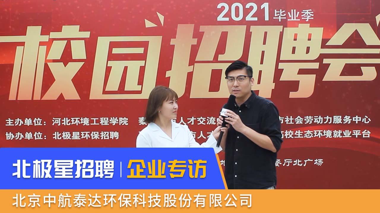 企业专访|北京中航泰达环保科技股份有限公司