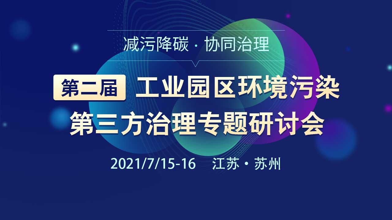 第二届工业园区环境污染第三方治理专题研讨会