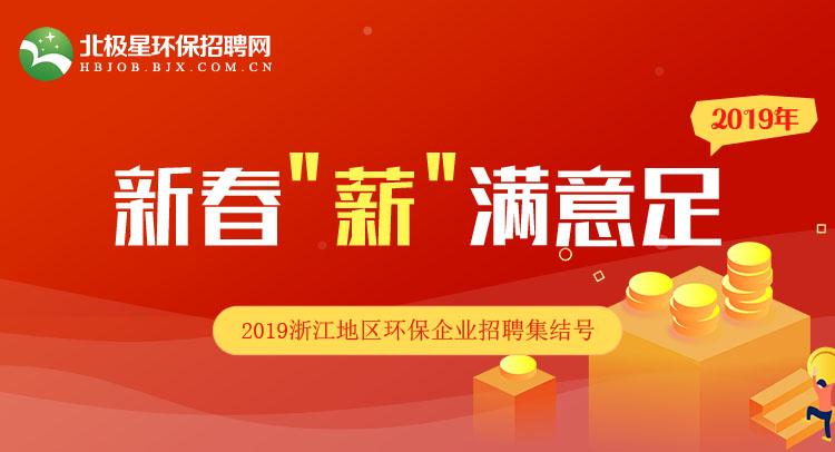 新春薪满意足,浙江地区环保企业招聘集结号