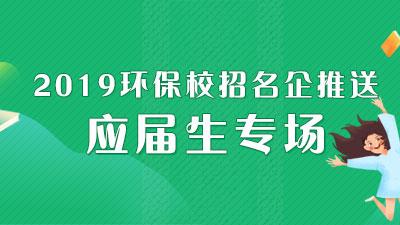 2019上海地区环保校园春招线上合集
