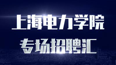 上海电力学院专题