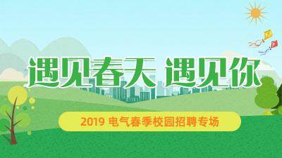 2019电气春季招聘会