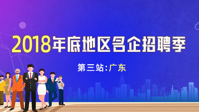 2018年底地区名企招聘季--广东站