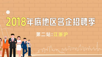 2018年底地区名企招聘季-江浙沪站