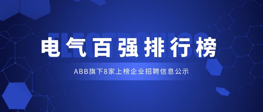 ABB(中国)及旗下公司招聘信息汇总