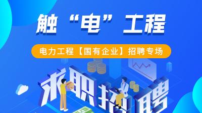 电力工程【国有企业】招聘专场