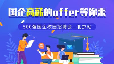 500强国企校园招聘会—北京站