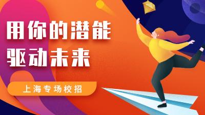 上海专场校招