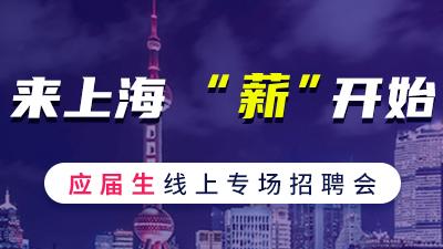 """来上海""""薪""""开始"""