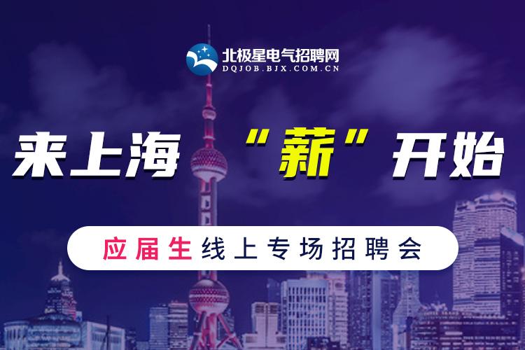 为电气类专业的应届生,整合了上海地区的招聘信息