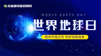 世界地球日招聘特辑