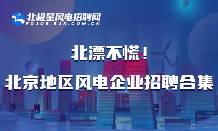 北京地区风电企业招聘合集