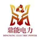 吉林省鼎能电力工程勘察设计有限公司