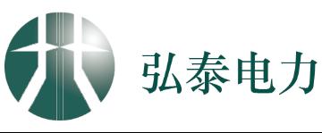 山东弘泰电力工程有限公司