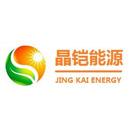 上海晶铠新能源科技发展有限公司