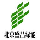 北京盛昌绿能科技股份有限公司