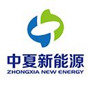 苏州中夏新能源科技有限公司